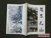 迎春花中国画季刊1988.1