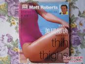 美腿秘诀 孙敏译 健美术丛书 湖南美术出版社2004年一版一印绝版