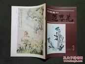 中国画刊 迎春花 1982.3