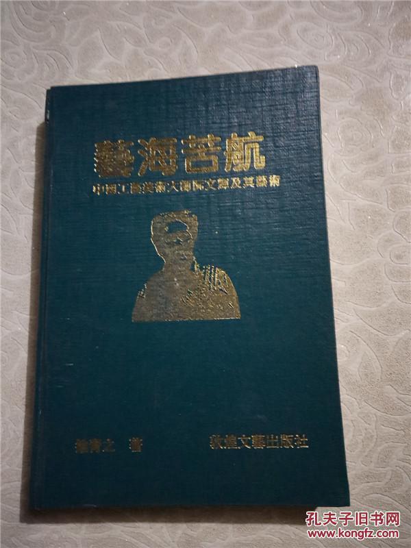 艺海苦航:中国工艺美术大师阮文辉及其艺术  阮文辉签赠本