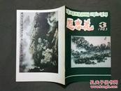 中国画季刊 迎春花1983.3