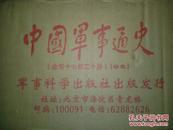 中国军事通史(十七卷 二十册)【一版二印 3500册】