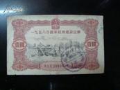 一九五八年国家经济建设公债(壹圆)