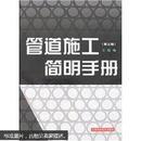 管道施工简明手册(第3版) 正版真品现货  近十品