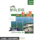 养河鲈河鲈鱼养殖技术书籍 鲈鱼养殖一月通