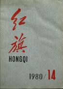 红旗(杂志 1980年第14期)