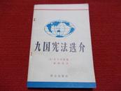 九国宪法选介