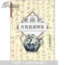 中国收藏鉴赏丛书:民间康雍乾青花瓷器图鉴【正版】