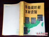 华南阔叶树木材识别