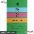 中英韩分类词汇手册
