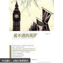 看不透的英国:新华社驻伦敦记者眼中的不列颠
