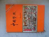 中国餐点(中文版·创新本)(16开,硬精装有护封)