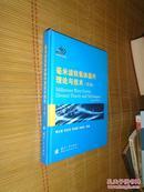 毫米波铁氧体器件理论与技术(第2版)