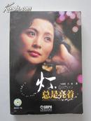 灯,总是亮着(附DVD片一张)【沪剧名家马莉莉的艺术人生自传体回忆录。无章无字非馆藏。】