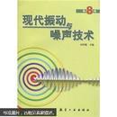 现代振动与噪声技术(第8卷)