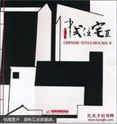 中式住宅. Ⅱ : [中英文本]. Ⅱ