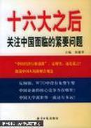 十六大之后:关注中国面临的紧要问题