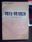 中医诊法·中药·方剂口诀---- 新书未阅。
