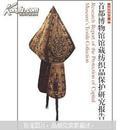 考古书店 正版 首都博物馆馆藏纺织品保护研究报告