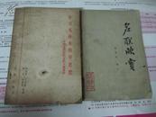 学习毛泽东哲学思想:介绍毛泽东同志的八篇著作