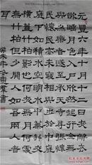 【名家手绘真迹书法作品 宣纸】7平尺 104cmx68cm     库1004