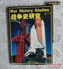 战争史研究     二 【  第26册】