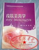 中国医师协会皮肤美容专业医师培训教材:皮肤美容学