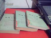 民国人物传1--3卷