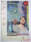 广西画报1978年6期