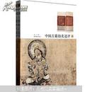 中国古籍拍卖评述(套装上下册)