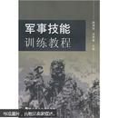 军事技能训练教程 赵海信,沈景春   武汉理工大学出版社