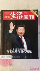 三联生活周刊2015年第48期(古代丝绸之路与现代崛起)