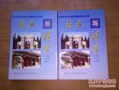 北大与清华:中国两所著名高等学府的历史与风格(上下)