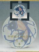 中国美术分类全集·中国现代美术全集:陶瓷(5)民间陶瓷   带外封套