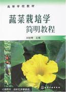 蔬菜栽培学简明教程/刘世琦