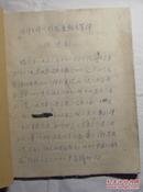 徐中舒手稿(周穆王时代的墙盘铭文笺释)(24.3/21厘米)(保真)
