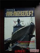 舰船知识 2010年3