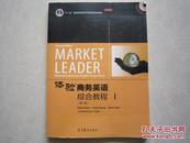 体验商务英语综合教程1+2 第二版 两本合售 含光盘 全新正版