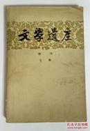 文学遗产(增刊 七辑)
