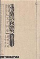 中医古籍珍本集:成五官科卷:喉痧正的 疫喉浅论