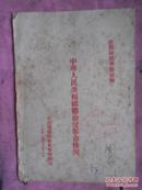 中华人民共和国惩治反革命条例(含;彭真等四篇文章 中共偃师县委宣传部1951年翻印 竖版繁体字)