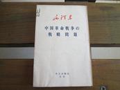 日文 毛泽东著作 初版 中国革命戦争の戦略问题