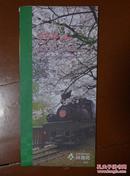 阿里山国家森林游乐区导览图 10年代 4开 手绘版 两枚纪念戳章