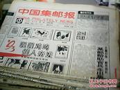 中国集邮报 1993年第1期总第28期--2000年第103期总第547期(缺1993年第27期 1994年第31、43期 2000年第93期  共516张合售)
