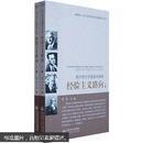 现代西方价值哲学经典:经验主义路向(套装上下册)