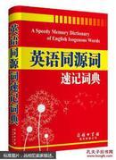 书英语同源词速记词典郑利民徐永华商务印书馆国际有限公