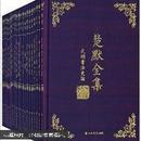 楚默全集(全20卷)