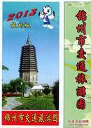 锦州市交通旅游地图-城区图-游览图-世界园林博览会导游图