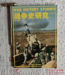战争史研究(二)第35册