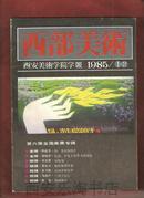 西部美术1985-1/2(第六届全国美展专辑)